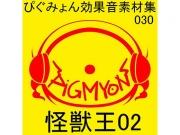ぴぐみょん効果音素材集030怪獣王02