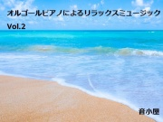 オルゴールピアノによるリラックスミュージック Vol.2