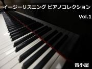 イージーリスニング ピアノコレクション Vol.1