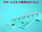 ギターによる作業用BGM Vol.1