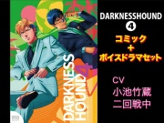 DARKNESSHOUND4【コミック+ボイスドラマセット