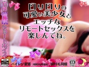 官能催眠ショートボイス …ロリロリの可愛い美少女とエッチなリモートセックスを楽しんでね。