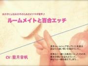 〜女の子による女の子のためのオナサポ音声〜ルームメイトと百合エッチ(男女両性向け)