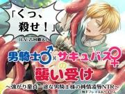 「くっ、殺せ!」男騎士♂×サキュバス♀の襲い受け~強がり童貞一途な男騎士様の純情凌辱NTR~
