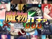 魔物ガチャ~D.D.D~
