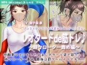 レオタードde筋トレ♪ 〜時々ローター責め編〜