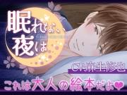眠れない夜は~春丘陽~【セクシー睡眠導入動画】