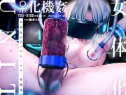 TS女体化ユニット「♀化機姦」~強制メスイキ絶頂地獄~