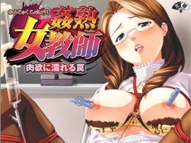 姦熟女教師~肉欲に濡れる罠~ PV