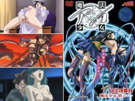 魔法少女アイ 【Vol.2】 魔法少女散ル… PV