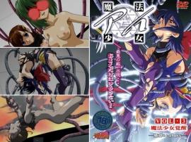 魔法少女アイ 【Vol.3】 魔法少女覚醒 PV