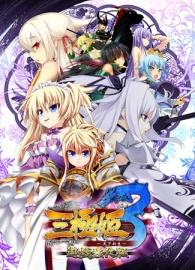 三極姫3~天下新生~遊戯強化版