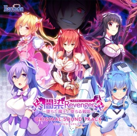 闇染Revenger -墜ちた魔王と堕ちる戦姫- オリジナルサウンドトラック DL版