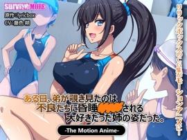 ある日、弟が覗き見たのは不良たちに昏睡○○○される大好きだった姉の姿だった。 The Motion Anime