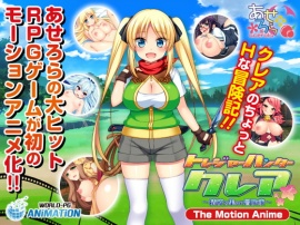 トレジャーハンタークレア ~精液を集める冒険家~ -The Motion Anime-
