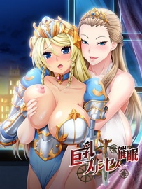 OVA 巨乳プリンセス催眠 #1 Revenge ~復讐に立つ亡国の王子~