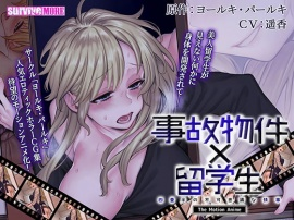 事故物件×留学生 ~四畳半の不可思議な情事~ The Motion Anime