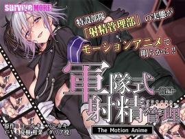 軍隊式射精管理 The Motion Anime 前編