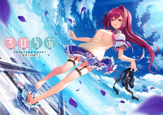 2019年9月にDLsiteで販売された美少女ゲーム・エロアニメ