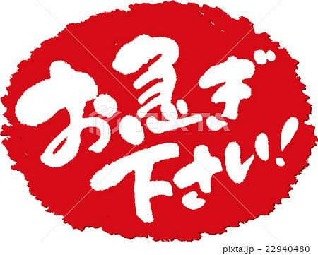 ~禊、再び~ 解禁!函館鮮士イカダベッサー、著作の権編