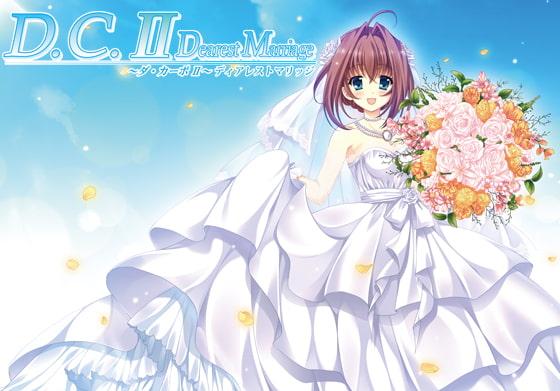 『D.C.II Dearest Marriage~ダ・カーポII~ディアレストマリッジ』プレゼン
