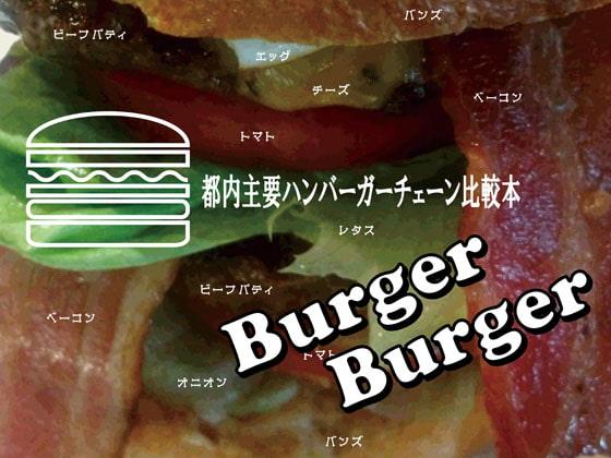最近のハンバーガーの個人話を書きなぐってみた。