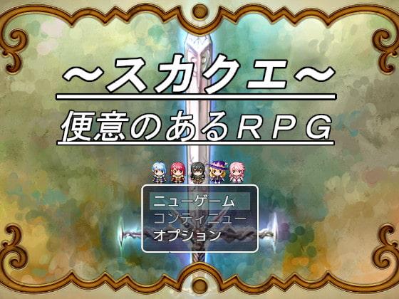 ★スカトロ★【ビッグベン】~スカクエ・便意のあるRPG~