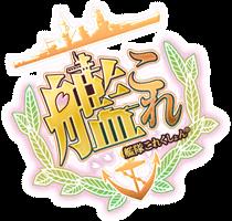 艦隊これくしょん -艦これ- HTML5化アップデート