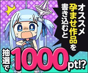 【公式】オススメの孕ませ作品を語って1000ポイントをGETしよう!