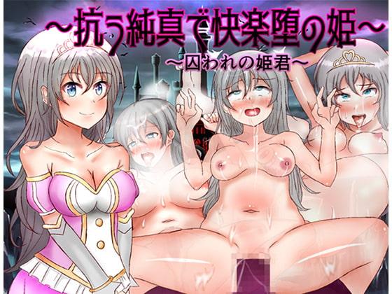 【実況】精液を子宮に注がれる前に姫を魔王から救え!アクション