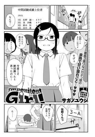 ヤソン社員オススメ眼鏡女子系電子書籍(2017年10月20日)