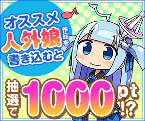 【公式】オススメの人外娘作品を語って1000ポイントをGETしよう!【キャンペーン】