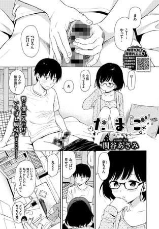ヤソン社員オススメ眼鏡女子系電子書籍(2019年1月22日)