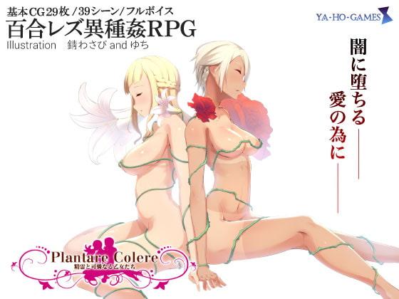 2018/10/27 [体験版]Plantare Colere~精霊と可憐なる乙女たち~