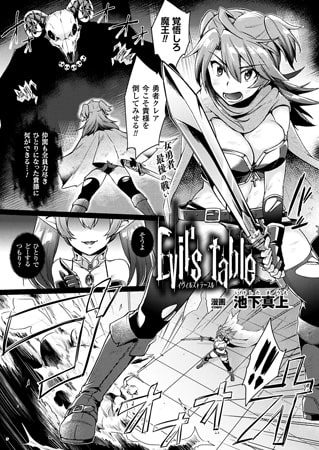 Evil's table【単話】