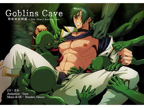 こんな高クオリティBLアニメが同人で?「Goblins cave vol.01/SanaYaoi」