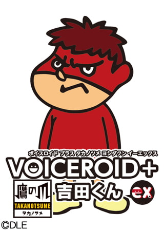 「VOICEROID+ 鷹の爪 吉田くん EX」…吉田くん!?