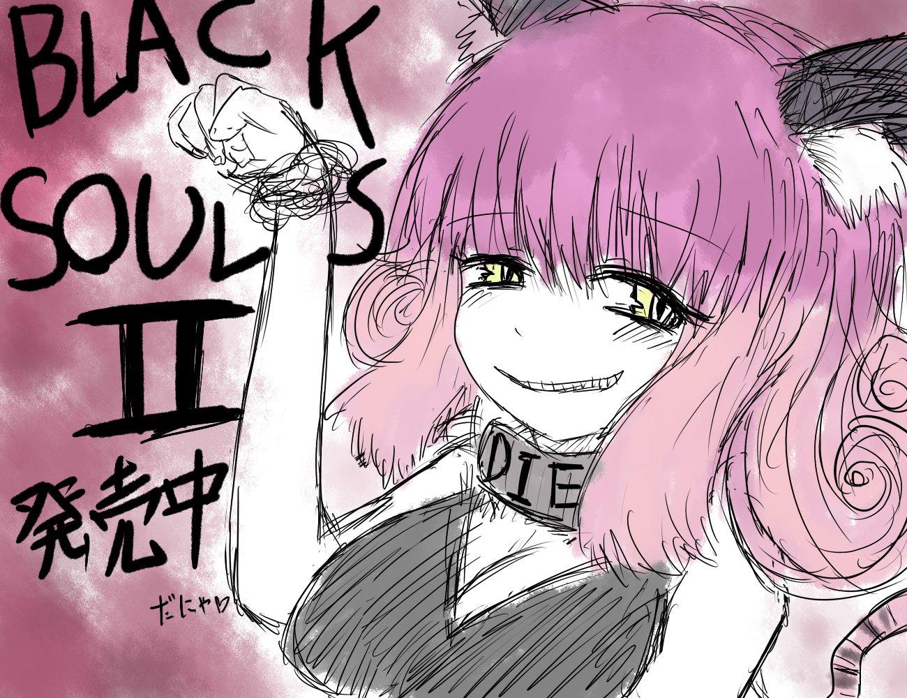 「BLACKSOULSⅡ」マップ元ネタ予想まとめ