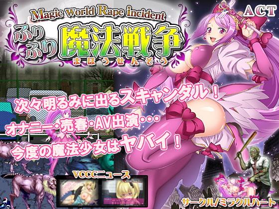 【実況】普段、学校でオナニー魔法少女!ふりふり攻撃でゾンビ教団を一掃!アクション