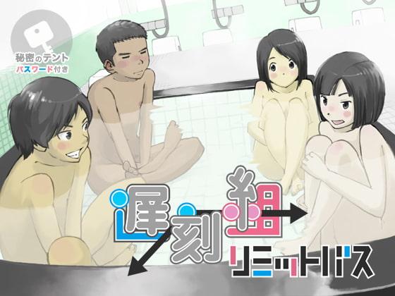 男気を出して裸の見せあいっこ。「遅刻組→リミットバス」