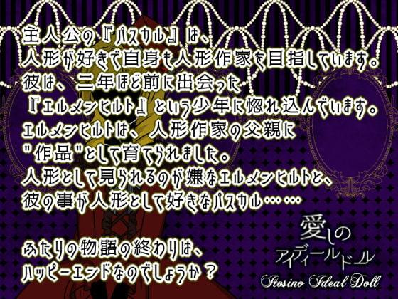 【新作】愛しのアイディールドール