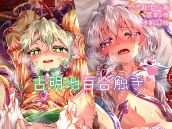 【11月17日】百合・レズ作品 新作紹介【同人】