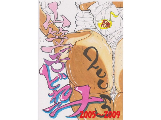 『山笠っ子どれみ(2005~2009)』感想