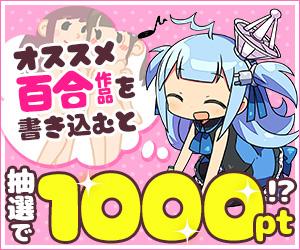 【公式】オススメの百合作品を語って1000ポイントをGETしよう!【キャンペーン】