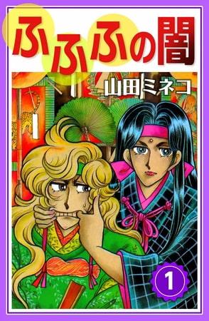 姉の本棚にあった少女漫画を紹介~『ふふふの闇』山田ミネコ~