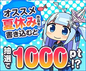 【公式】オススメの夏休み作品を語って1000ポイントをGETしよう!【キャンペーン】