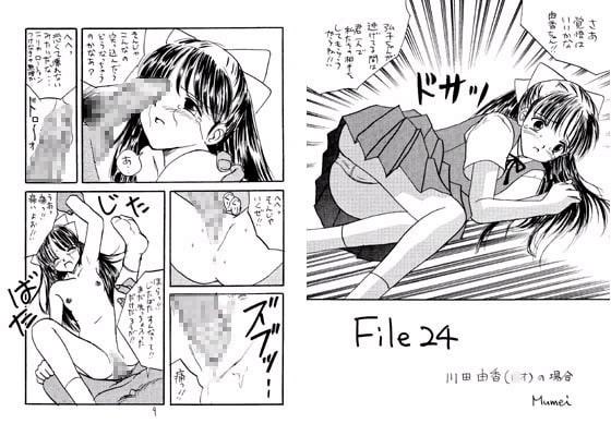 作品レビュー【突発○学○年生】