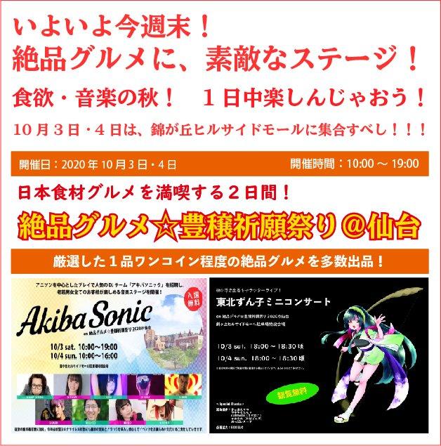 2020年10月3日・4日『絶品グルメ☆豊穣祈願祭り@仙台』にエア参加!