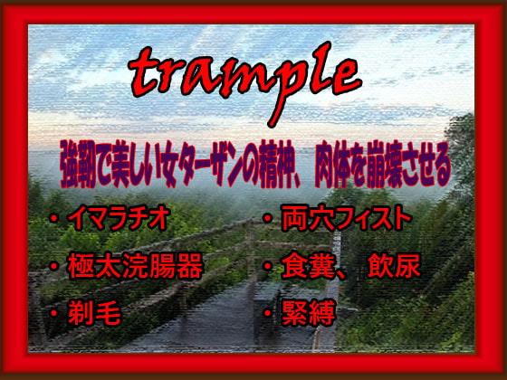 官能小説『trample ~強靭で美しい女ターザン~』感想