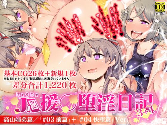 2018/8/28 0時発売同人作品紹介